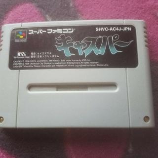 スーパーファミコン(スーパーファミコン)のファミコンカセット☆キャスパー(家庭用ゲームソフト)