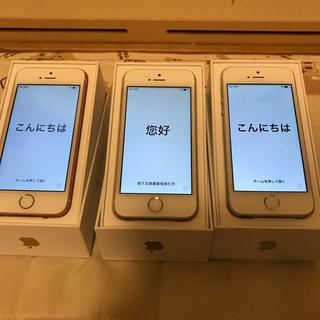 アップル(Apple)のiPhone SE 32GB ワイモバイル 3台セット(スマートフォン本体)