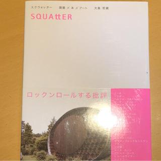 Squatter : 建築×本×アート(住まい/暮らし/子育て)