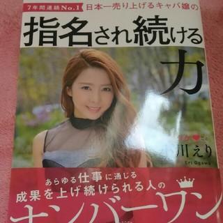 エンリケちゃん★小川えり「指名され続ける力」(ビジネス/経済)