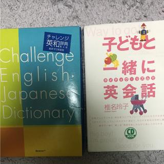 ガッケン(学研)の英会話 英和辞典 CD付き(参考書)