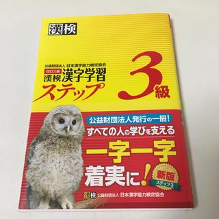 漢字検定3級 (資格/検定)