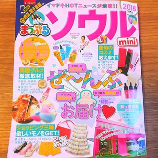 【まっぷる】韓国 ソウル ガイドブック ミニ(地図/旅行ガイド)