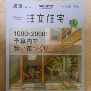 最新号☆SUUMO 注文住宅 東京で建てる 2017年秋冬号(住まい/暮らし/子育て)
