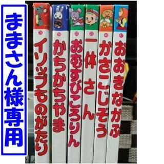 【ままさん専用】世界名作ファンタジーの絵本(その1)  (絵本/児童書)