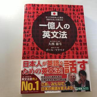 一億人の英文法(参考書)