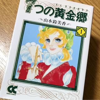 【文庫】7つの黄金郷/鈴木鈴美香 全6巻 未完