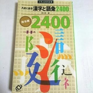 オウブンシャ(旺文社)の入試に出る順 漢字と語彙2400(参考書)