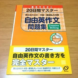 オウブンシャ(旺文社)の20日間マスター 自由英作文問題集(参考書)