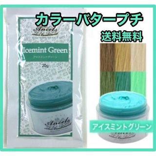 アイスミントグリーン カラーバター プチ Petite(カラーリング剤)