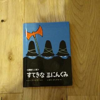 すてきな三にんぐみ 愛蔵ミニ版(絵本/児童書)