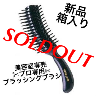 新品✩ブラッシングブラシ✩プロ用✩美容室専売✩美容師✩S型ブラシ✩送料込