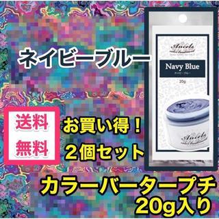 2個セット ネイビーブルー カラーバター プチ Petite(カラーリング剤)