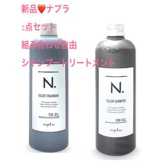 ナプラ(NAPUR)の新品❤️ナプラ  組み合わせ自由 2点セット シルバーシャンプートリートメント(シャンプー)