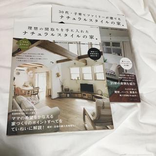 カムホーム ナチュラルスタイルの家2冊セット(住まい/暮らし/子育て)