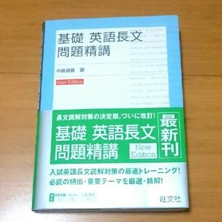 オウブンシャ(旺文社)の基礎 英語長文問題精講(参考書)