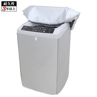 Mr. You  洗濯機カバー 防水生地 シルバー 防水(その他)