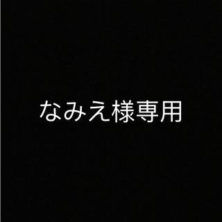 なみえ様専用(トリートメント)