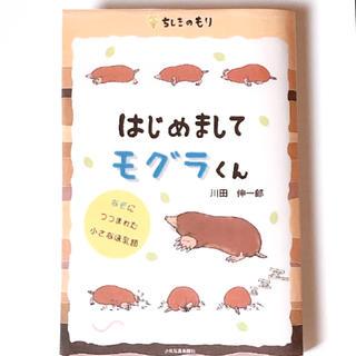 専用 もぐらの本(その他)