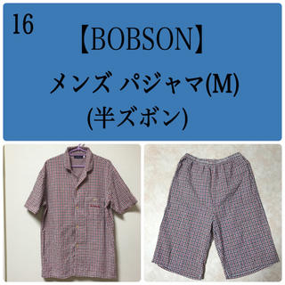 ボブソン(BOBSON)の16.【BOBSON】メンズ パジャマ(M)(その他)