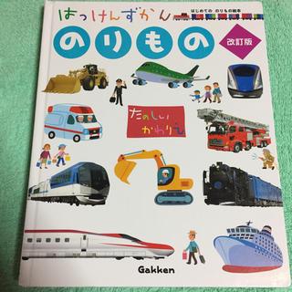 ガッケン(学研)のはっけんずかん☆のりもの(絵本/児童書)