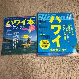 ハワイ完全版2019&ハワイ本for ファミリー2018(地図/旅行ガイド)