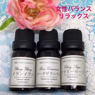 ❤️女性バランスアロマ 3本セット❤️高品質 セラピーグレード精油❤️  (エッセンシャルオイル(精油))
