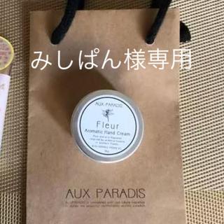 オゥパラディ(AUX PARADIS)のBath&Bloom  クシェルヨット AUX PARADIS のFleur (その他)