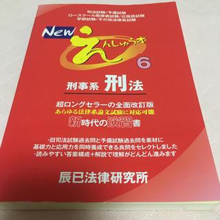 newえんしゅう本 6刑事系刑法(参考書)
