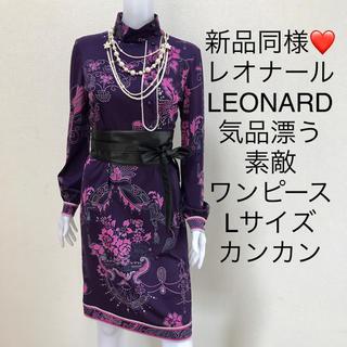 レオナール(LEONARD)の新品同様 ❤️ 気品漂う レオナール LEONARD ワンピース L(ひざ丈ワンピース)