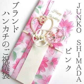 ジュンコシマダ(JUNKO SHIMADA)の【まとめ買いがお得♫】ブランドハンカチ ご祝儀袋(ジュンコシマダ ピンク)(その他)