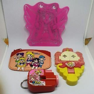 セーラームーン(セーラームーン)の《昔のおもちゃ》セーラームーン 4点まとめ売り(キャラクターグッズ)