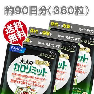 ファンケル(FANCL)の大人のカロリミット 3ヶ月分☆(ダイエット食品)