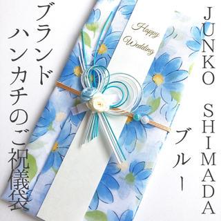 ジュンコシマダ(JUNKO SHIMADA)の【まとめ買いがお得♫】ブランドハンカチ ご祝儀袋(ジュンコシマダ ブルー)(その他)