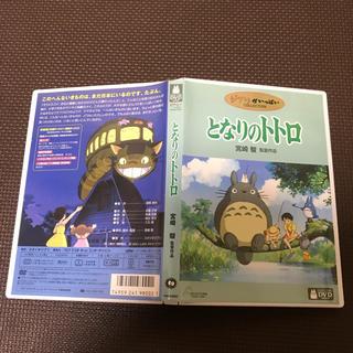 ジブリ(ジブリ)のとなりのトトロ DVD 特典ディスクとケースのみ(アニメ)