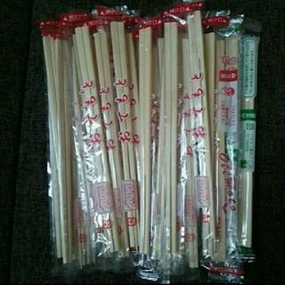 割り箸45膳(カトラリー/箸)