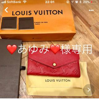 ルイヴィトン(LOUIS VUITTON)の❤️あゆみ❤️様専用 ルイヴィトン  長財布(財布)