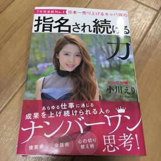 指名され続ける力  エンリケ  小川えり(文学/小説)