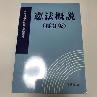 憲法概説 再訂版 司法協会(参考書)