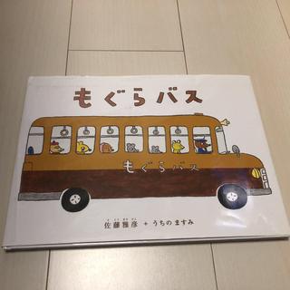 もぐらバス(絵本/児童書)