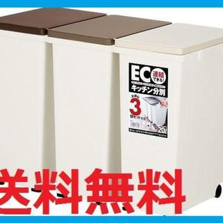 ゴミ箱 おしゃれ 蓋付き 分別 20L 北欧風 ダストボックス 3連 大容量