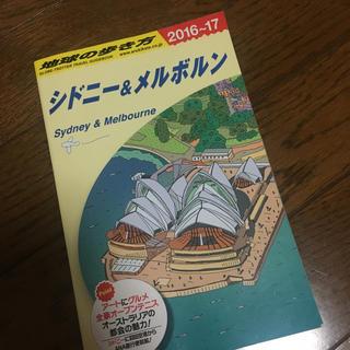ダイヤモンドシャ(ダイヤモンド社)の地球の歩き方(地図/旅行ガイド)