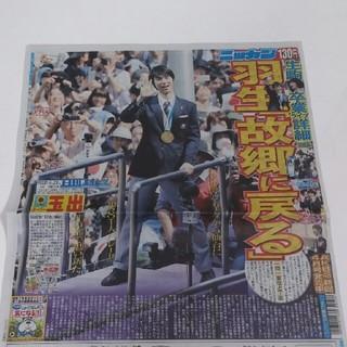 「日刊スポーツ」2018.4.23 羽生結弦 凱旋記事(スポーツ選手)
