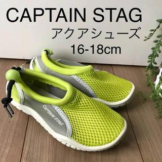 CAPTAIN STAG アクアシューズシューズ*S(16-18cm)(サンダル)