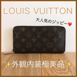 ルイヴィトン(LOUIS VUITTON)の【LOUIS VUITTON】❤️ジッピーウォレット❤️(財布)