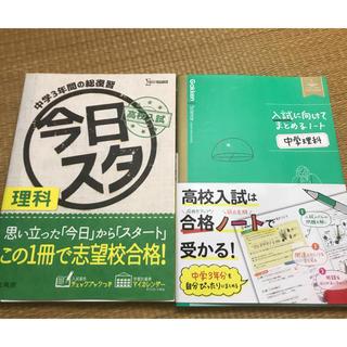 ガッケン(学研)の理科セット(参考書)