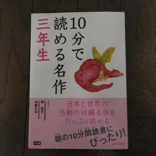 ガッケン(学研)の【夏だ!本祭り】10分で読める名作 三年生(絵本/児童書)