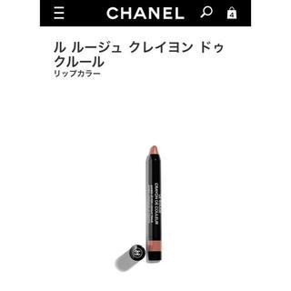 シャネル(CHANEL)のシャネル ル ルージュ クレイヨン ドゥ クルール N°19 -オー ナチュレル(口紅)