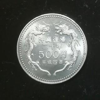 沖縄県復帰20年記念硬貨(貨幣)