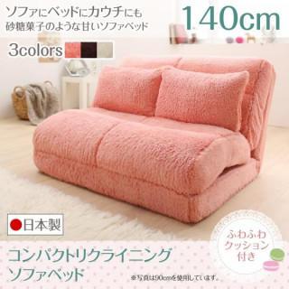 ソファ ベッド リクライニング コンパクト ボア生地 クッション付き 140cm(ソファベッド)